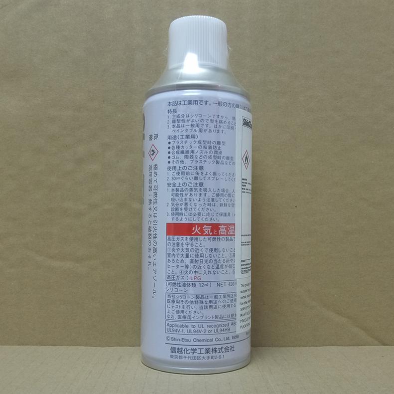 KF69SP脱膜剂 5