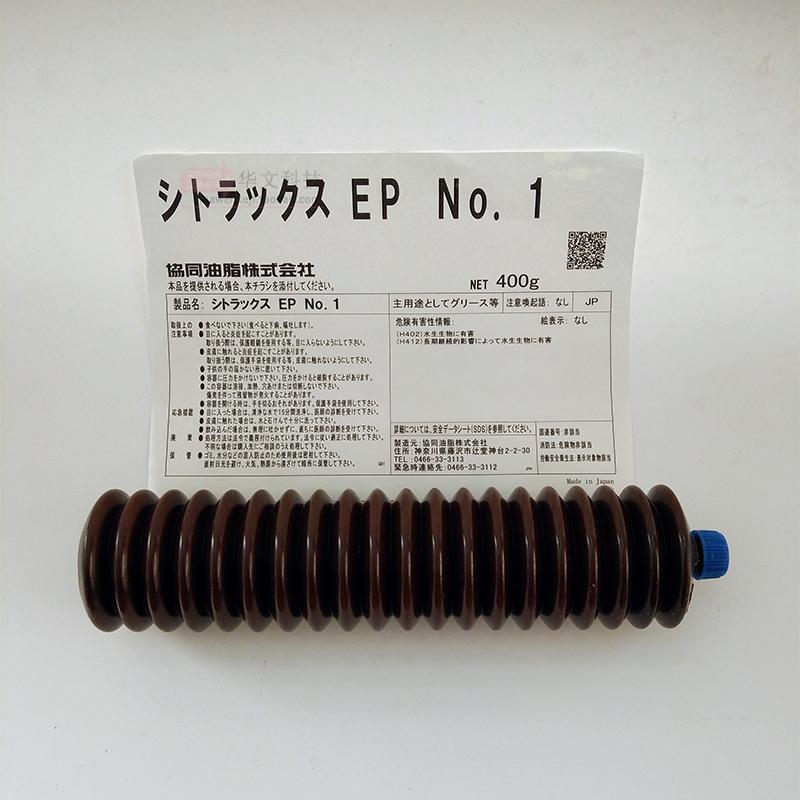 协同油脂CITRAX EP      400克/支 1