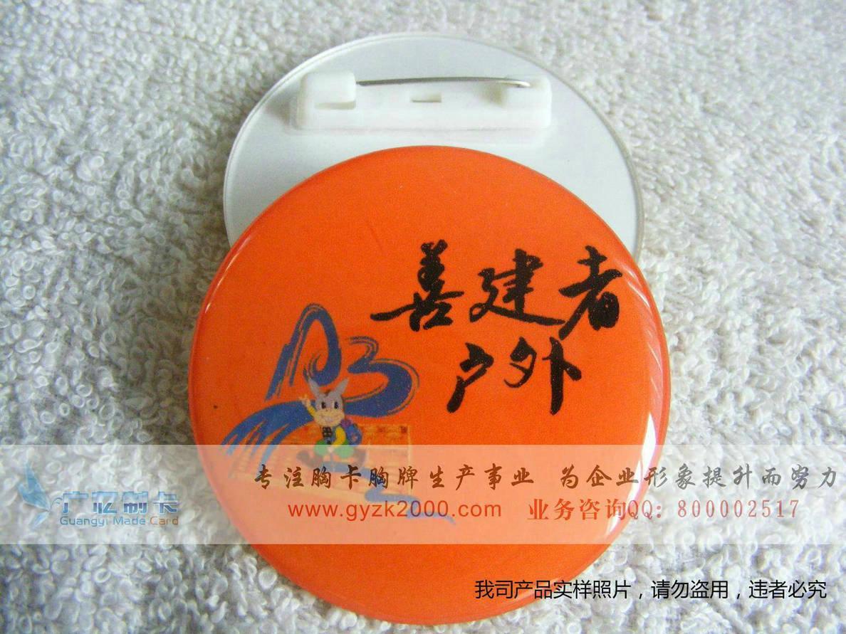 水晶胸牌定制 5