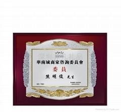 木制奖牌协会会员牌证书