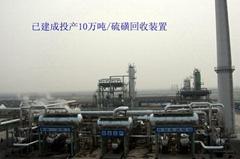 硫磺回收技術及成套裝置