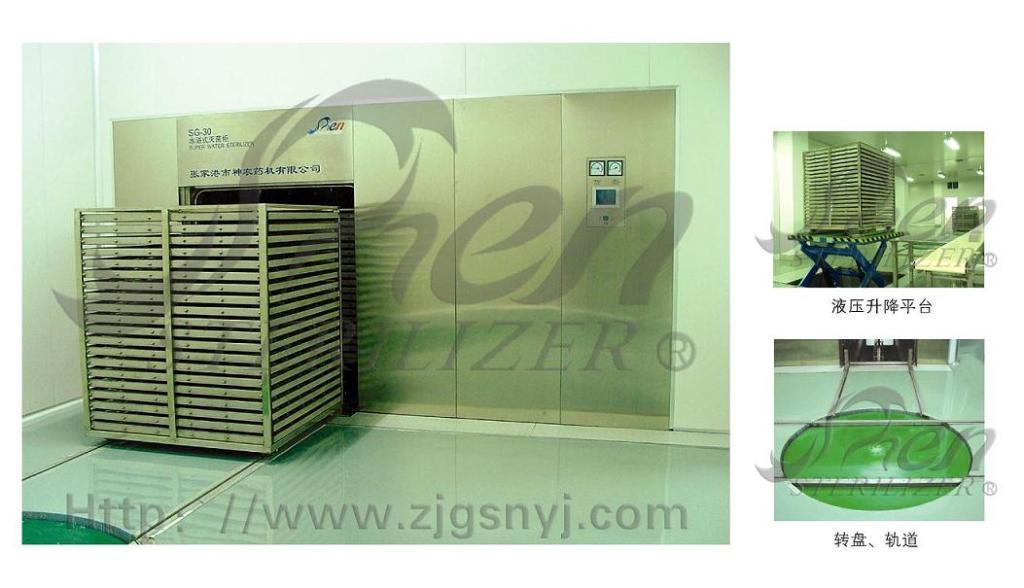 SG系列水浴式大輸液滅菌櫃 1