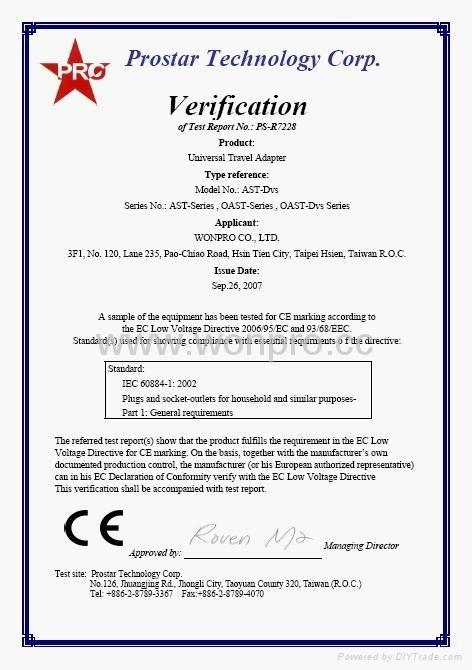 CE認証(萬用旅遊轉換器)