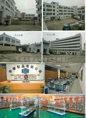 东莞市寮步华雄工艺制品厂