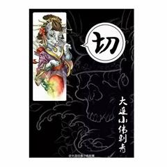 Xiaowei Tattoo  (Hot Product - 1*)