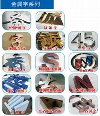 金属字系列