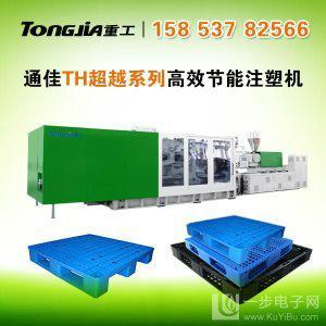 塑料托盤專用生產機器 1