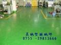 環氧防靜電地板