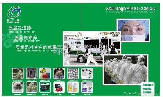 禽流感防護應急防護消毒急救包 2