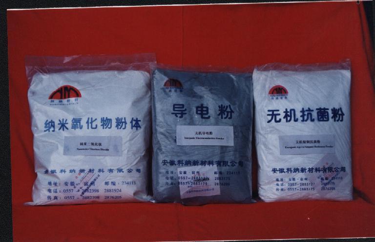 银系抗菌粉 2