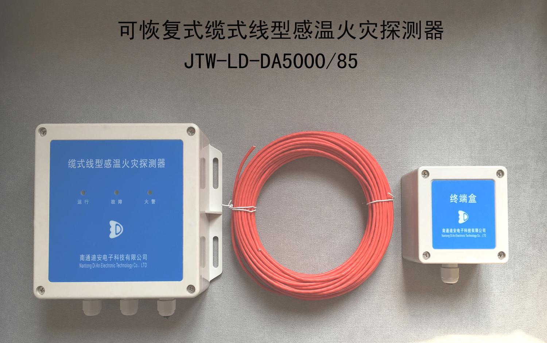 JTW-LD-DA5000 金屬開關量型85度感溫電纜 1