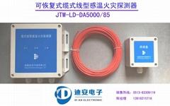 JTW-LD-DA5000 可恢復感溫電纜