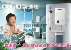 全球最安全即热式热水器