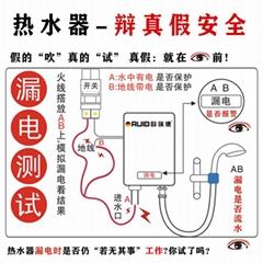 全球最安全即热式电热水器
