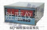 SZJ-B2型振动监视仪