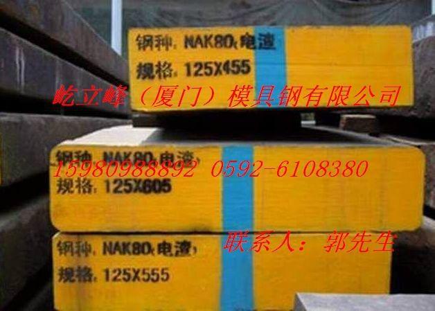 NAK80--預硬鏡面精密塑料模具鋼  2