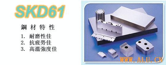 供應SKD61模具鋼 1