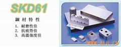 供应SKD61模具钢