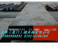 NAK80--预硬镜面精密塑料模具钢