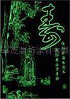北京夜光涂料夜光漆自发光涂料 1