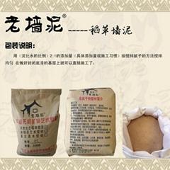 北京老墙泥生态稻草漆墙泥