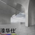 微水泥清水混泥土 艺术水泥漆 工业风艺术漆 4
