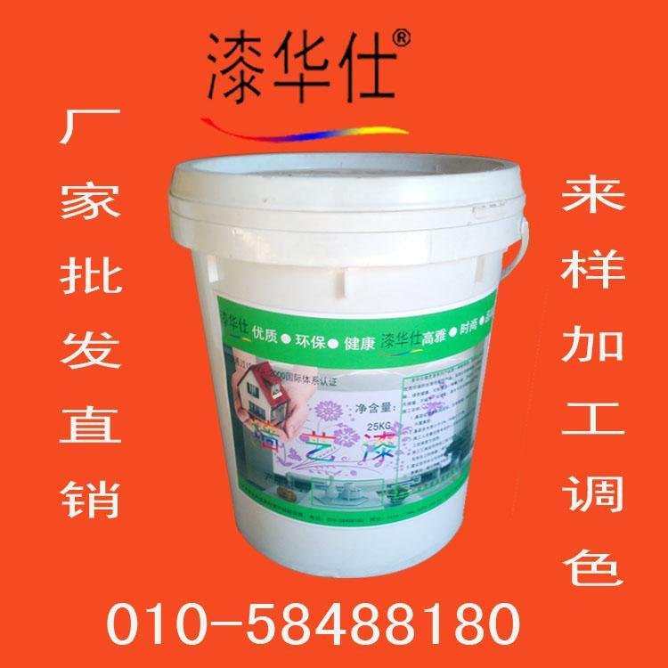 北京高级环保内外墙乳胶漆涂料 3