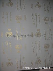 北京漆华仕高级金箔漆24K金漆 5