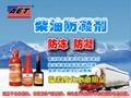 L柴油降凝劑 4