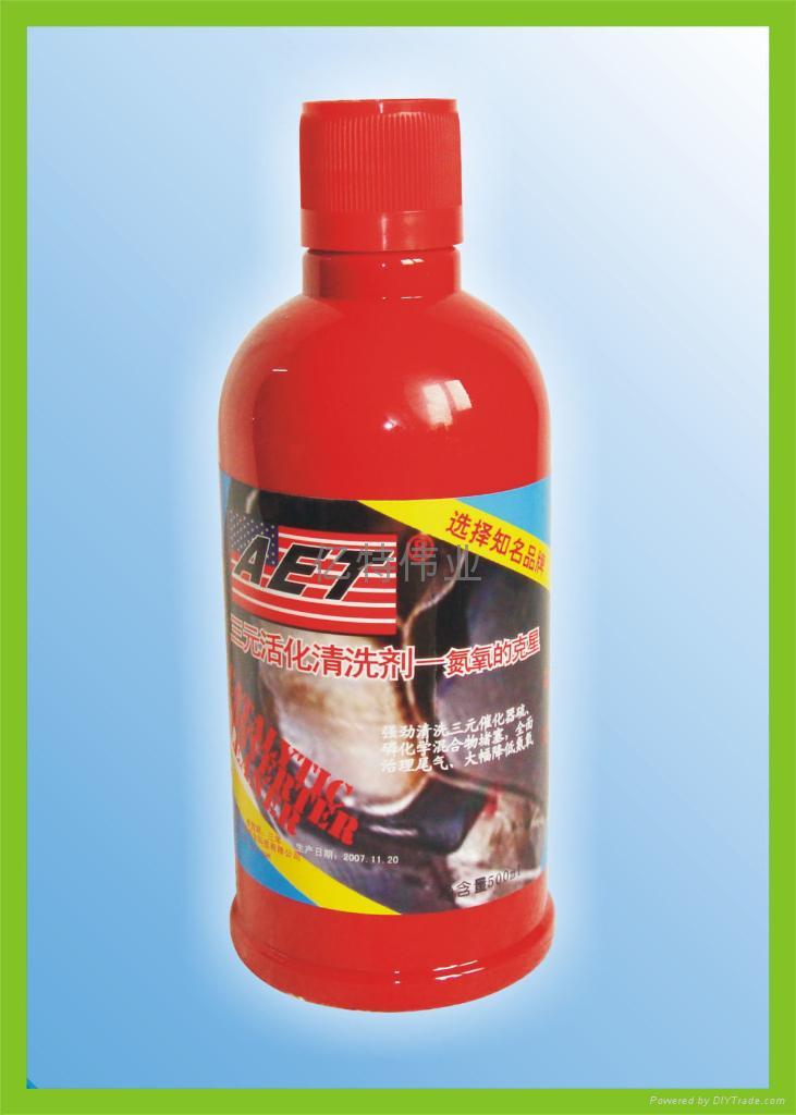 AET三元活化清洗劑 2