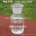 高溫油浴硅油 2