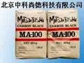 三菱碳黑导电碳黑MA-100 2