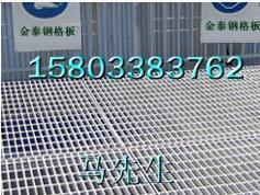 熱鍍鋅柵格板平台