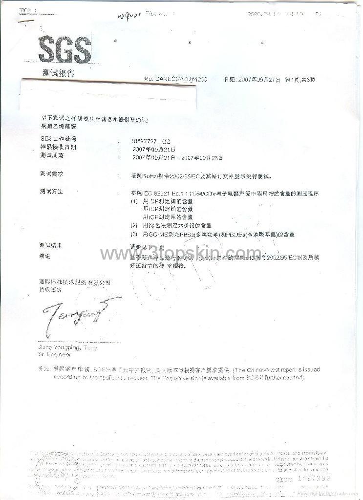SGS testing report for laptop skin