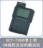 CTC HCT7000-2M協議及規程誤碼測試儀