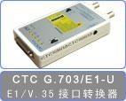 CTC G703/E1-U非成幀E1協議轉換器