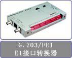 CTC G.703/FE1協議轉換器