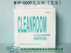 无尘纸厂家直供WIP-0609SERIES无尘纸