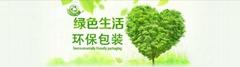 广州浩瀚塑料制品有限公司
