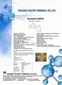 Diclazuril(CAS No.:101831-37-2)  1