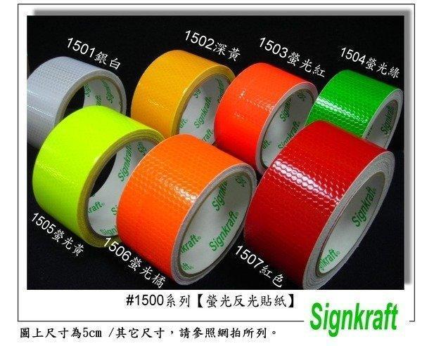 螢光反光貼紙膠帶