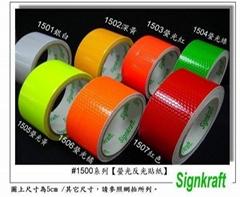 萤光反光贴纸胶带