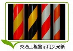 警示斑馬斜紋反光貼紙