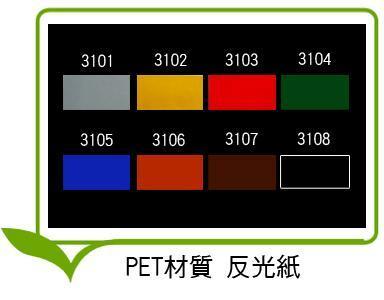 反光貼紙(PET)商業級