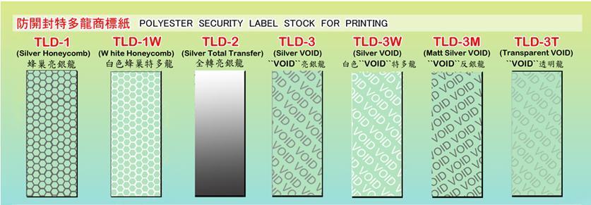 防伪特多龙标签商标纸  1