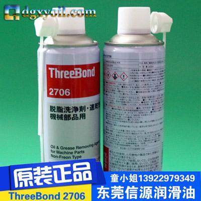 日本三键2706速干性脱脂剂 1