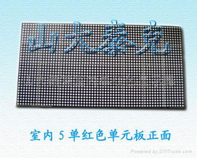 山東濟南單紅色LED顯示屏 2