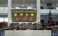 山大泰克室內雙基色LED顯示屏 2