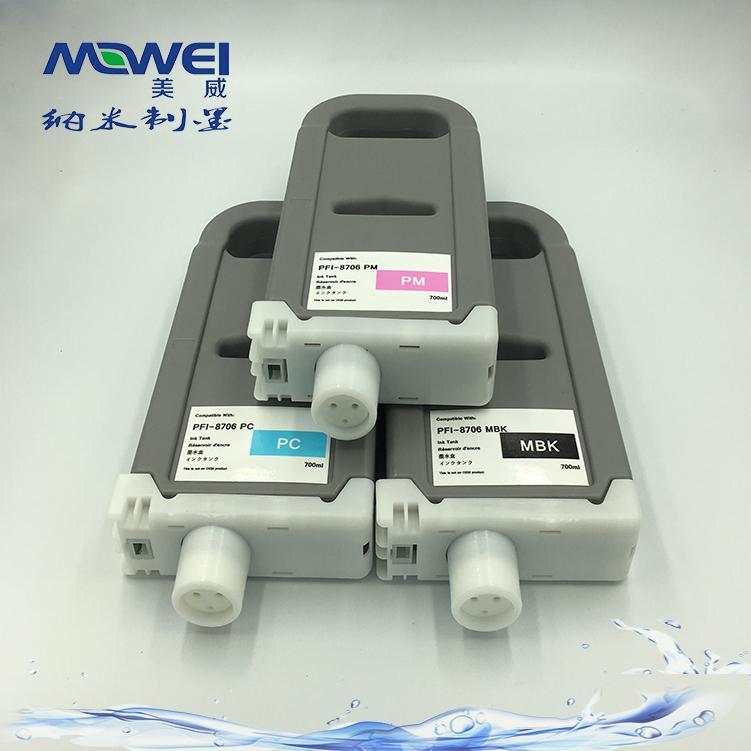 PFI-8706/8306墨盒带芯片兼容IPF8300/8310/9400 举报 1