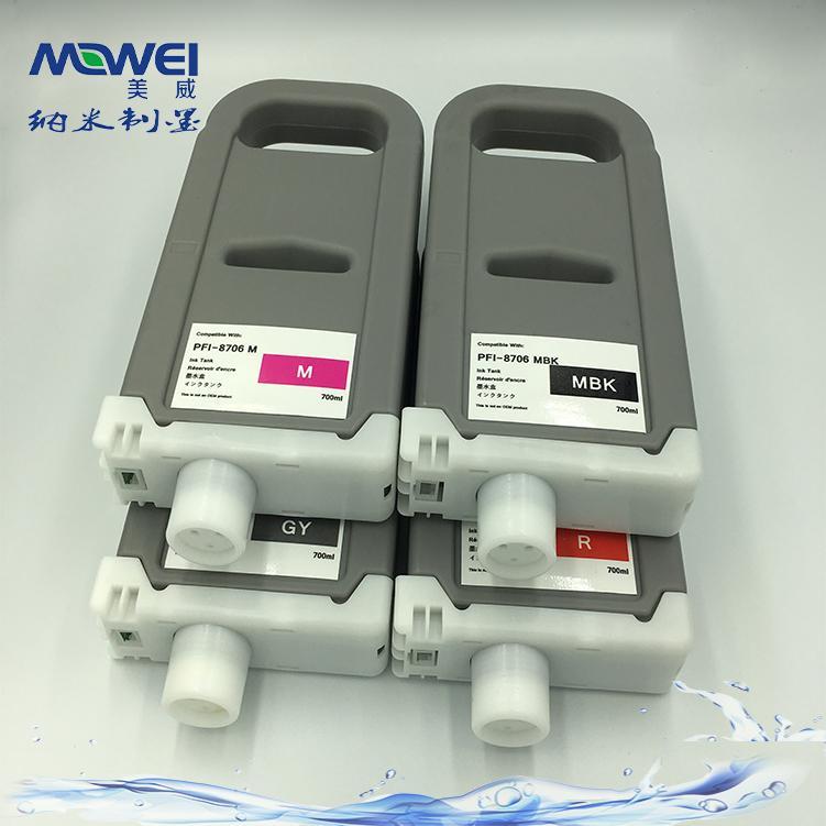 PFI-8706/8306墨盒带芯片兼容IPF8300/8310/9400 举报 2
